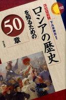 ロシアの歴史を知るための50章