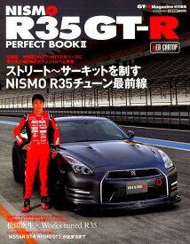 R35 GT-R PERFECT BOOK(2) (Cartop mook GT-R Magazine特別編集)