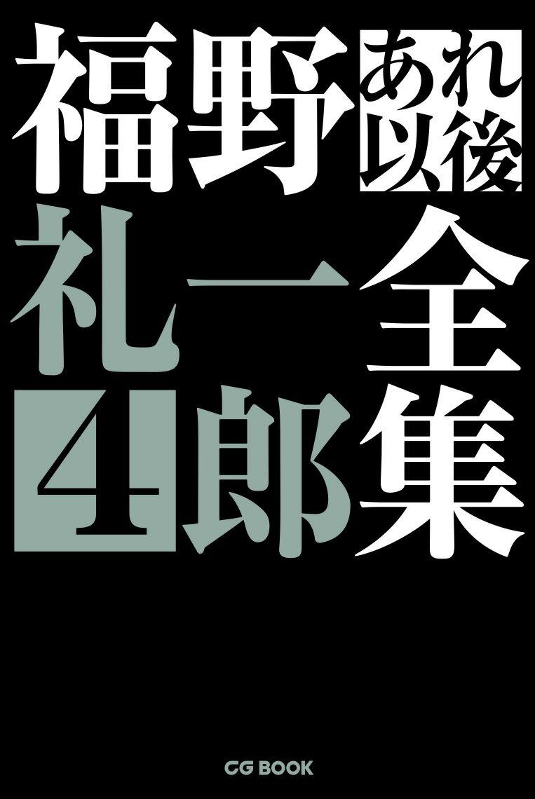 福野礼一郎あれ以後全集4 (CG BOOK) [ 福野礼一郎 ]