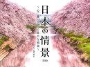 日本の情景心に響く美しく壮大な風景カレンダー