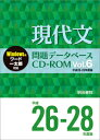 現代文問題データベースCD-ROM Vol.6 平成26〜28年度版