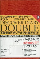 DISCOVER DIARY DOUBLE 2019