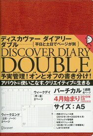 DISCOVER DIARY DOUBLE 2019 バーチカル 4月始まり
