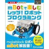mBotで楽しむレッツ!ロボットプログラミング改訂版