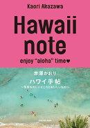 Hawaii note ハワイ手帖 〜気持ちのいいところとおいしいもの〜