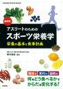 アスリートのためのスポーツ栄養学 栄養の基本と食事計画 (Gakken sports books) [ 柳沢香絵 ]