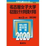 名古屋女子大学・名古屋女子大学短期大学部(2020) (大学入試シリーズ)