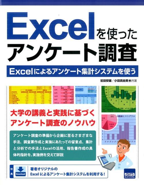 Excelを使ったアンケート調査 Excelによるアンケート集計システムを使う [ 岩田安雄 ]