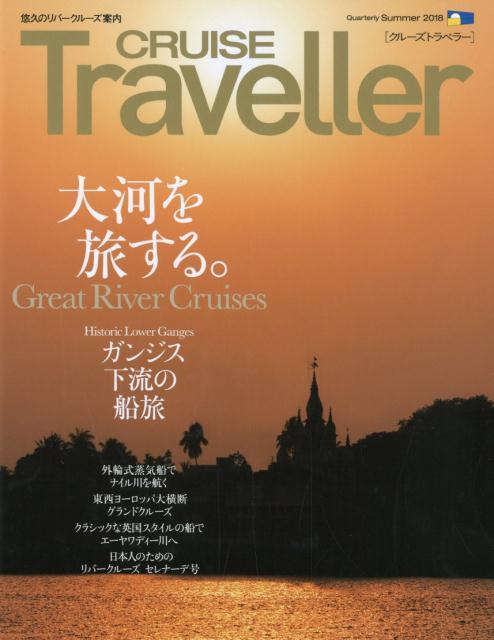 CRUISE Traveller(Summer 2018) 大河を旅する。