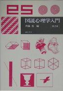 図説心理学入門第2版