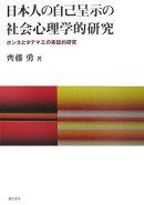 日本人の自己呈示の社会心理学的研究