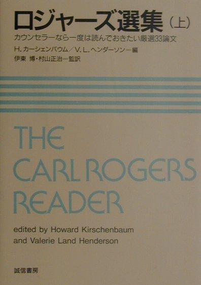 ロジャーズ選集(上) カウンセラーなら一度は読んでおきたい厳選33論文 [ カール・ランサム・ロジャーズ ]