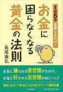 【バーゲン本】お金に困らなくなる黄金の法則