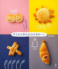 発酵は冷蔵庫におまかせ!子どもと作れる12か月のパン [ 吉永 麻衣子 ]