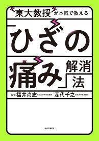東大教授が本気で教える「ひざの痛み」解消法 (単行本) [ 福井尚志 ]