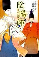 陰陽師瀧夜叉姫(5)