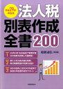 平成29年申告用 法人税別表作成全書200 [ 税務経理協会 ]