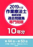 作業療法士国家試験過去問題集専門問題10年分(2019年版)