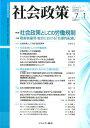 社会政策(第7巻第1号) 社会政策学会誌 特集:社会政策としての労働規制 [ 社会政策学会 ]