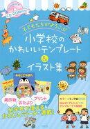 CD-ROM付き  子どもたちがよろこぶ 小学校のかわいいテンプレート&イラスト集