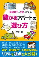 【予約】一級建築士の大家が教える 儲かるアパートの選び方