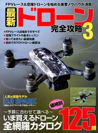 最新ドローン完全攻略(3) FPVレーサー&空撮ドローンを始める重要ノウハウが満載! (COSMIC MOOK)