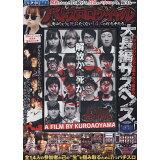 DVD>バトスロロワイヤル (<DVD>)