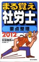 まる覚え社労士要点整理 2012年版