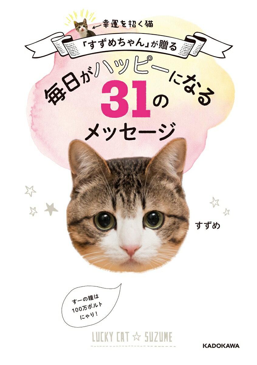 幸運を招く猫「すずめちゃん」が贈る 毎日がハッピーになる31のメッセージ [ すずめ ]