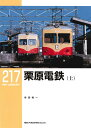 RMライブラリー217 栗原鉄道(上) (RM LIBRARY) [ 寺田裕一 ]