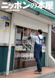 ニッポンの本屋 [ 本の雑誌編集部 ]