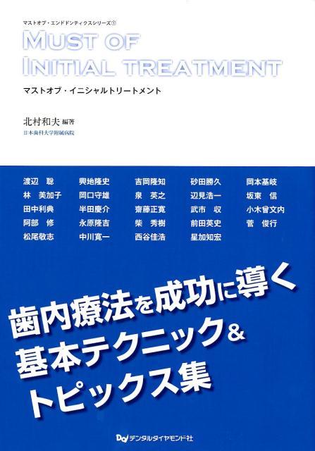 マストオブ・イニシャルトリートメント (マストオブ・エンドドンティクスシリーズ) [ 北村和夫(歯科医) ]
