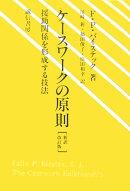 ケースワークの原則新訳改訂版