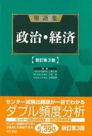 【バーゲン本】用語集 政治・経済 新訂第3版