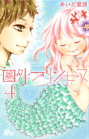 圏外プリンセス(4)