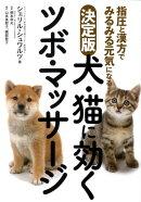 犬・猫に効くツボ・マッサージ