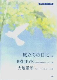 旅立ちの日に(三部)/believe(三部)/大地讃頌(四部) 混声合唱/ピアノ伴奏