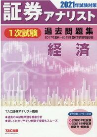 2021年試験対策 証券アナリスト1次試験過去問題集 経済 [ TAC株式会社(証券アナリスト講座) ]
