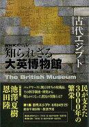 【バーゲン本】古代エジプトーNHKスペシャル知られざる大英博物館