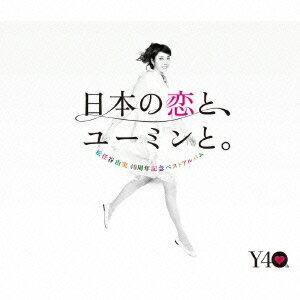 日本の恋と、ユーミンと。 [ 松任谷由実 ]