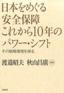 日本をめぐる安全保障これから10年のパワー・シフト