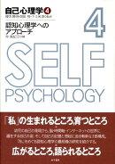 自己心理学(4)