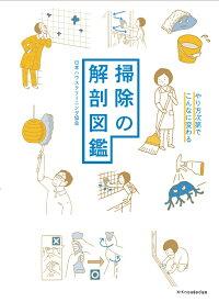 掃除の解剖図鑑 [ 日本ハウスクリーニング教会 ]