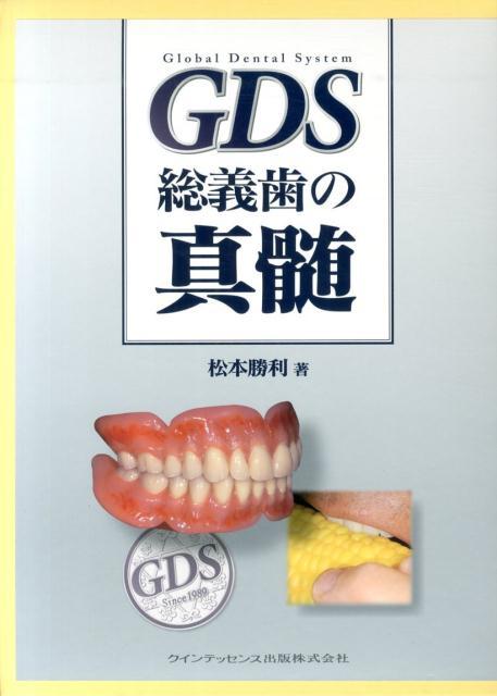 GDS総義歯の真髄 [ 松本勝利 ]