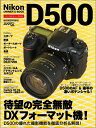 Nikon D500オーナーズBOOK 完全無敵DXフォーマット機の詳細&徹底解説! (Motor magazine mook)