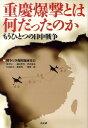 重慶爆撃とは何だったのか もうひとつの日中戦争 [ 日本平和学会 ]