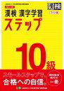 漢検 10級 漢字学習ステップ 改訂二版 ワイド版 [ 日本漢字能力検定協会 ]