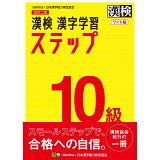 漢検10級漢字学習ステップワイド版改訂二版