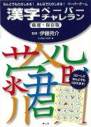 【バーゲン本】漢字ペーパーチャレラン 厳選・保存版