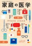 家庭の医学